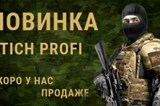 НОВИНКА ОТ СТИЧ ПРОФИ!!!