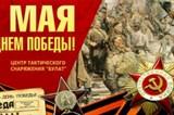 75 лет ПОБЕДЫ !!!