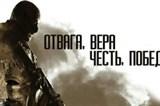 24 октября - День Спецназа