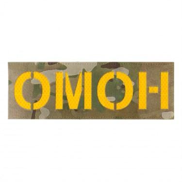 Патч светоотражающий ОМОН (85х245мм) - фото 20538