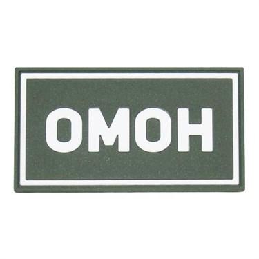 "Патч ПВХ ""ОМОН"" белый (50х90 мм) - фото 20561"