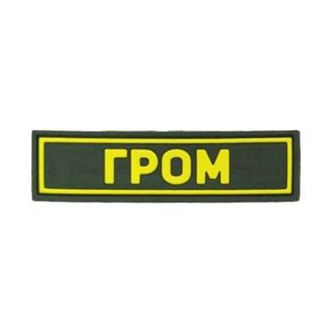 """Патч ПВХ """"ГРОМ"""" желтый (25х90 мм) - фото 20570"""