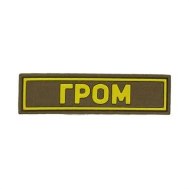 """Патч ПВХ """"ГРОМ"""" желтый (25х90 мм) - фото 20571"""