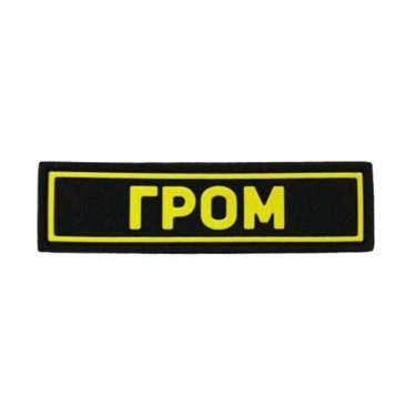 """Патч ПВХ """"ГРОМ"""" желтый (25х90 мм) - фото 20572"""