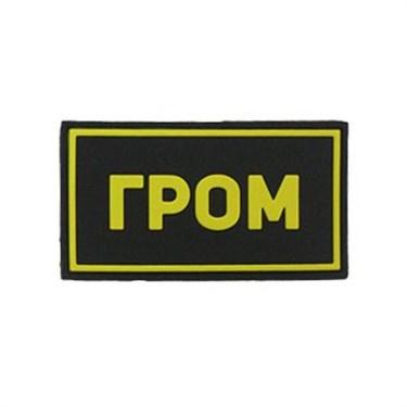 """Патч ПВХ """"ГРОМ"""" желтый (50х90 мм) - фото 20575"""