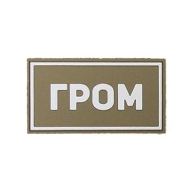 "Патч ПВХ ""ГРОМ"" белый (50х90 мм) - фото 20578"