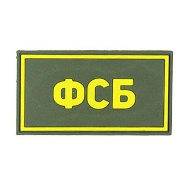 "Патч ПВХ ""ФСБ"" желтый (50х90 мм) - фото 20583"