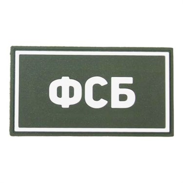 "Патч ПВХ ""ФСБ"" белый (50х90 мм) - фото 20586"