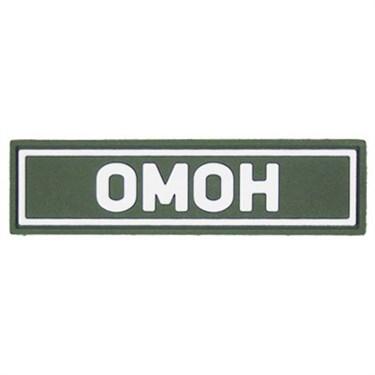 """Патч ПВХ """"ОМОН"""" (25х90 мм)"""